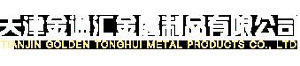 天津金通汇金属制品有限公司